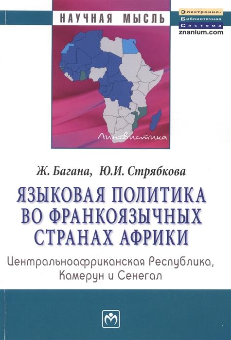 Языковая политика во франкоязычных странах Африки Центральноафриканская Республика Камерун и Сенегал Монография