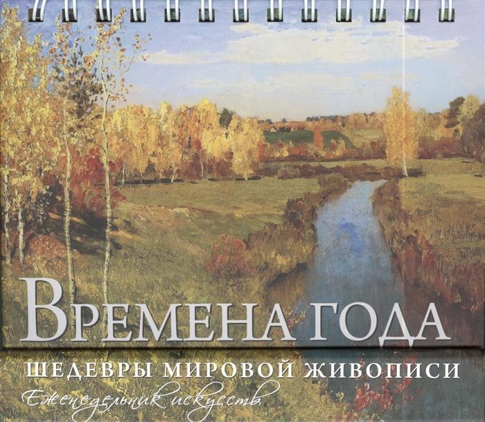 все цены на Оленина С. (сост.) Времена года Шедевры мировой живописи Еженедельник искусств онлайн