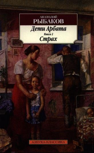 Рыбаков А. Дети Арбата Страх Книга 2