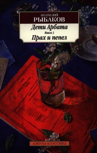 цена на Рыбаков А. Дети Арбата Прах и пепел Книга 3