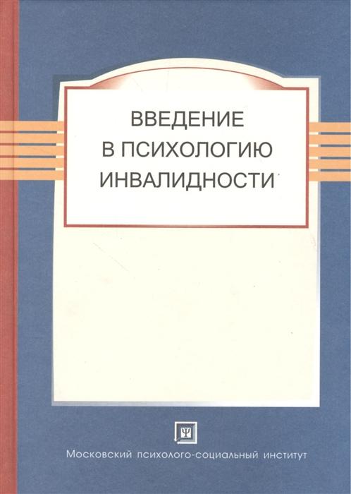 Введение в психологию инвалидности Учебник