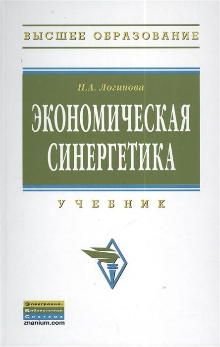 Экономическая синергетика Учебник