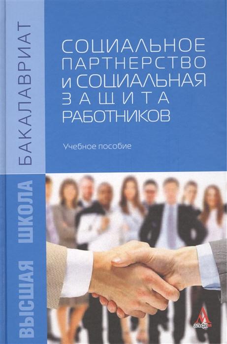 Социальное партнерство и социальная защита работников Учебное пособие