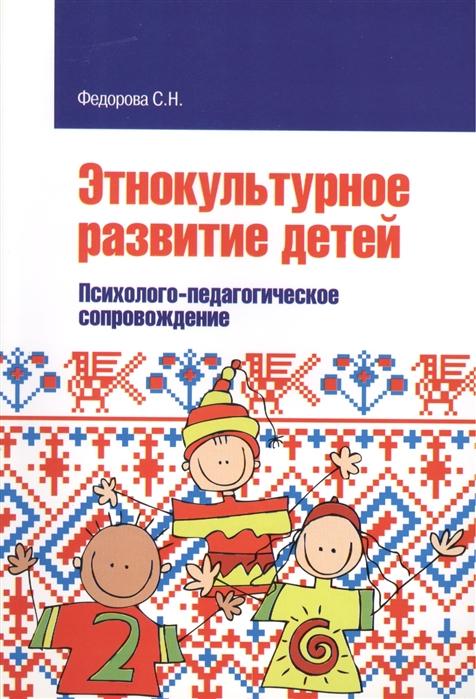 Федорова С. Этнокультурное развитие детей Психолого-педагогическое сопровождение цена