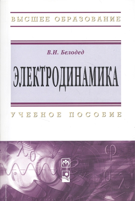 Электродинамика Учебное пособие