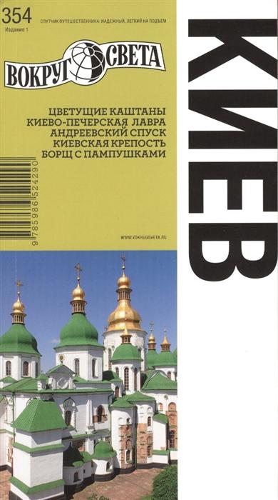 Кособок А., Кособок М. Киев Путеводитель