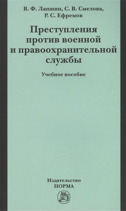 Преступления против военной и правоохранительной службы учебное пособие