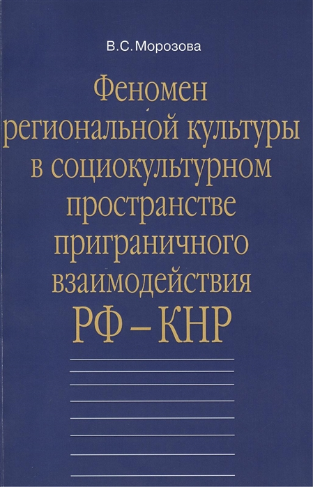 Феномен региональной культуры в социокультурном пространстве приграничного взаимодействия РФ-КНР