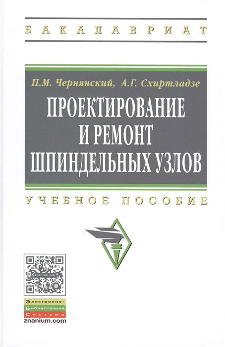 Чернянский П., Схиртладзе А. Проектирование и ремонт шпиндельных узлов Учебное пособие