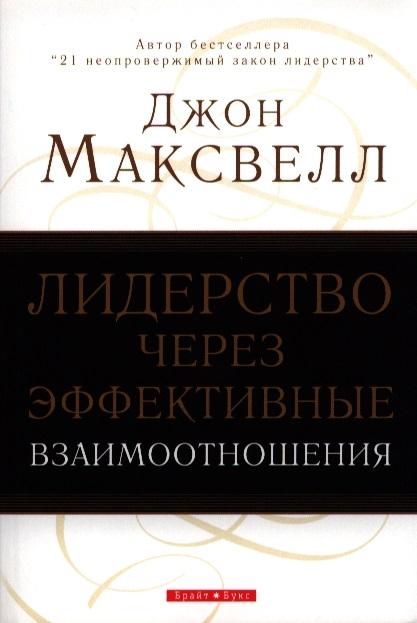 Максвелл Дж. Лидерство через эффективные взаимоотношения максвелл дж 15 законов роста