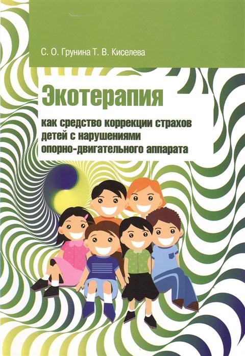 Грунина С., Киселева Т. Экотерапия как средство коррекции страхов детей с нарушениями опорно-двигательного аппарата