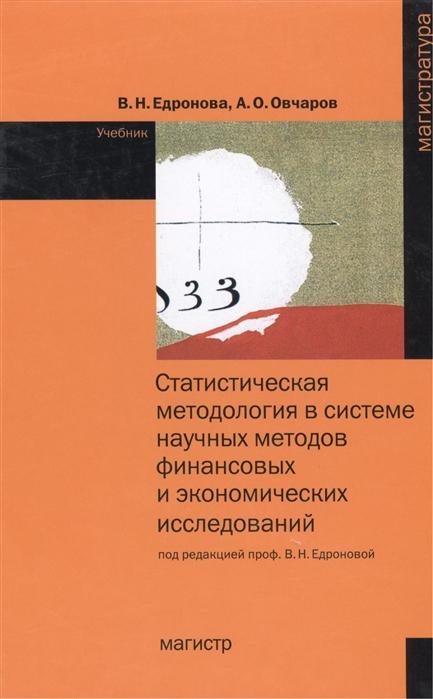 Едронова В., Овчаров А. Статистическая методология в системе научных методов финансовых и экономических исследований Учебник