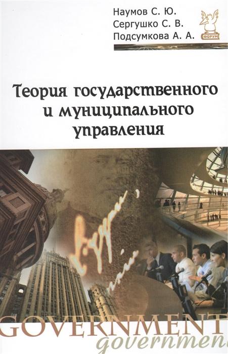 Теория государственного и муниципального управления учебное пособие