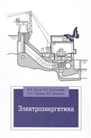 Электроэнергетика Учебное пособие Форум.
