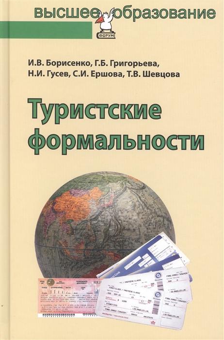 Туристские формальности Учебное пособие