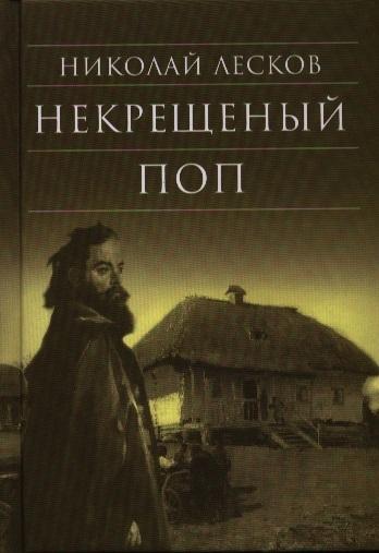 Лесков Н. Некрещеный поп