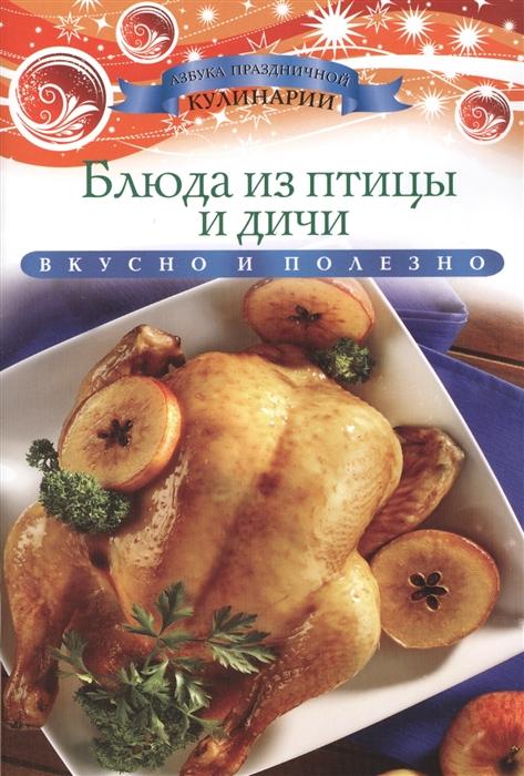 Любомирова К. Блюда из птицы и дичи Вкусно и полезно куприянова полина вкусно и полезно блюда в горшочках