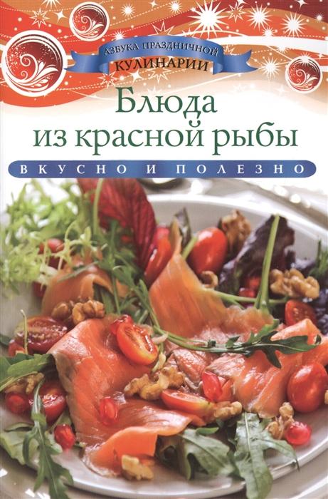 Блюда из красной рыбы Вкусно и полезно