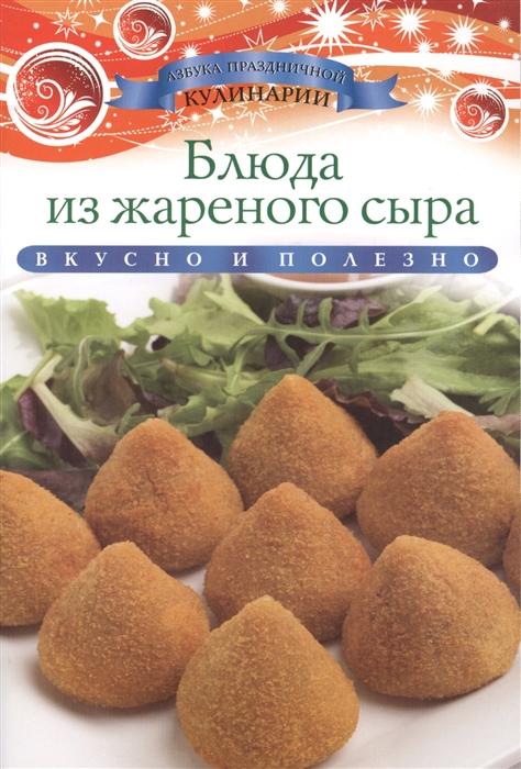 Любомирова К. Блюда из жареного сыра Вкусно и полезно натюр малышам просто вкусно полезно