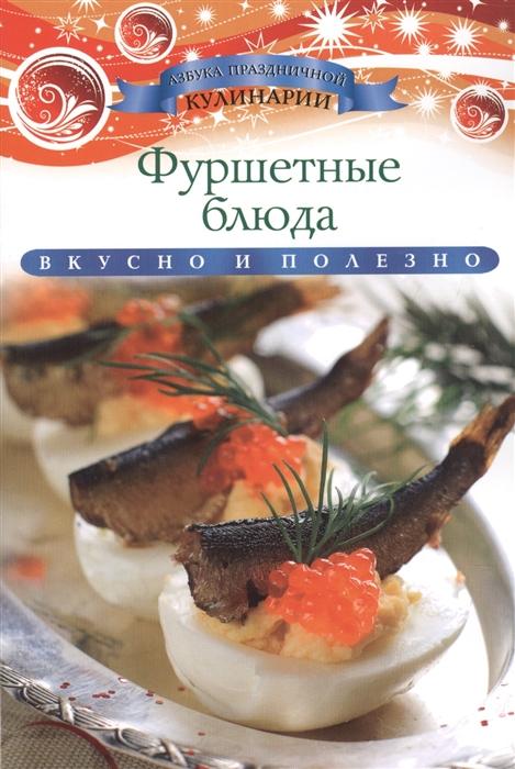 Фото - Любомирова К. Фуршетные блюда Вкусно и полезно любомирова к блюда из жареного сыра вкусно и полезно