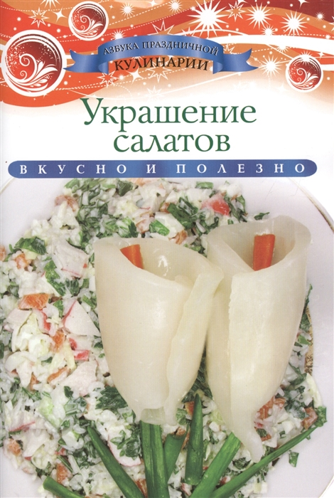Украшение салатов Вкусно и просто