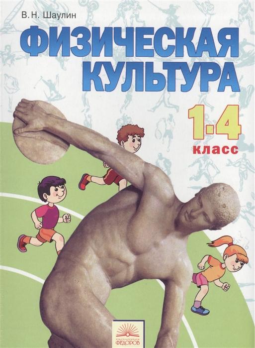 Шаулин В., Комаров А., Назарова И. и др. Физическая культура 1-4 класс философия и культура 1 2008