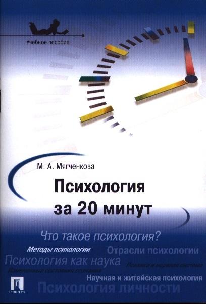 купить Мягченкова М. Психология за 20 минут Учебное пособие онлайн