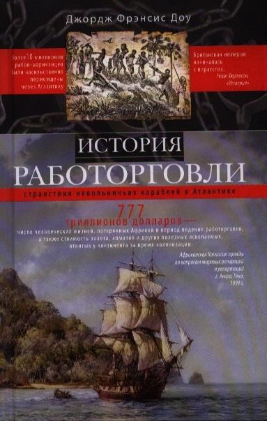 Доу Дж. История работорговли Странствия невольничьих кораблей в Атлантике цены