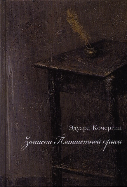 Кочергин Э. Записки Планшетной крысы