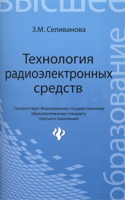 Селиванова З. Технология радиоэлектронных средств учебное пособие