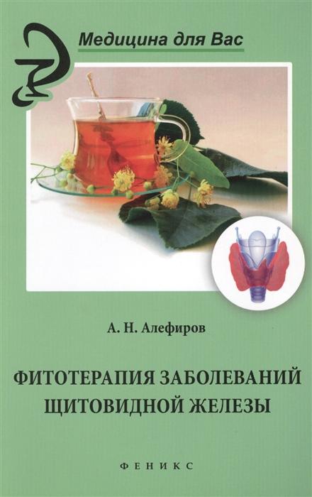 цены Алефиров А. Фитотерапия заболеваний щитовидной железы