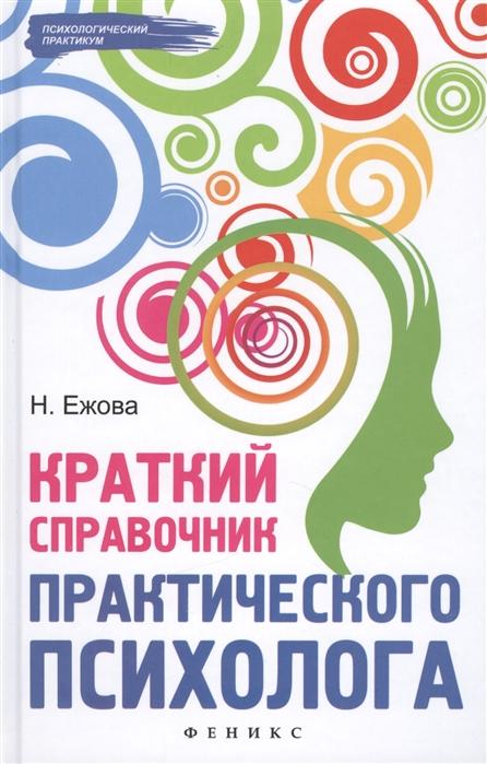 цена на Ежова Н. Краткий справочник практического психолога