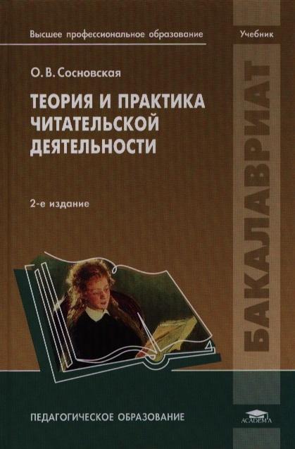 Сосновская О. Теория и практика читательской деятельности Учебник 2-е издание исправленное