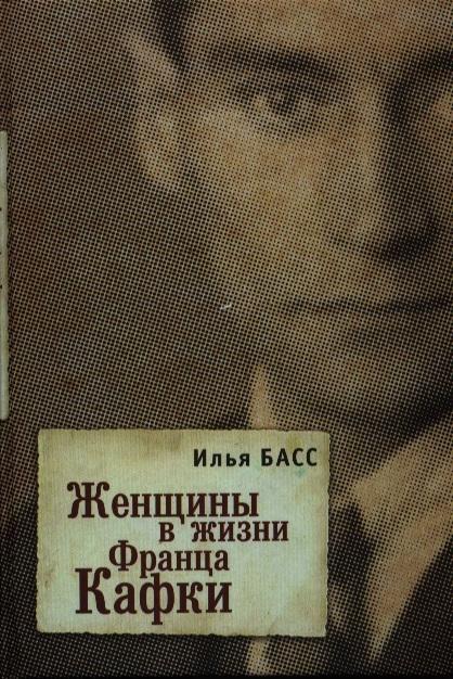 цена на Басс И. Женщины в жизни Франца Кафки