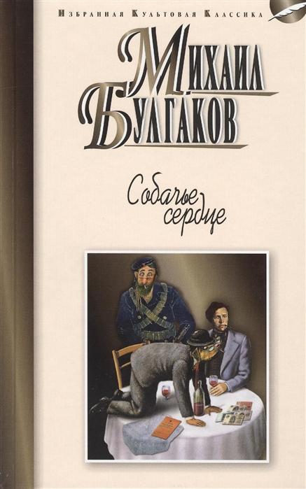 Булгаков М. Собачье сердце Повести Рассказы