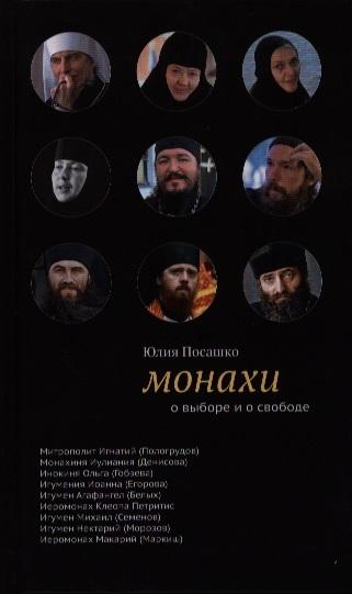 Посашко Ю. Монахи О выборе и о свободе евгений стаховский на связи мадрид