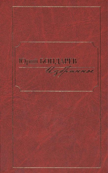Бондарев Ю. Избранное комплект из 2 книг