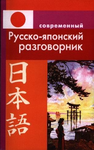 Елуферьева Л. Современный русско-японский разговорник стоимость