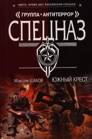купить Шахов М. Южный крест по цене 93 рублей