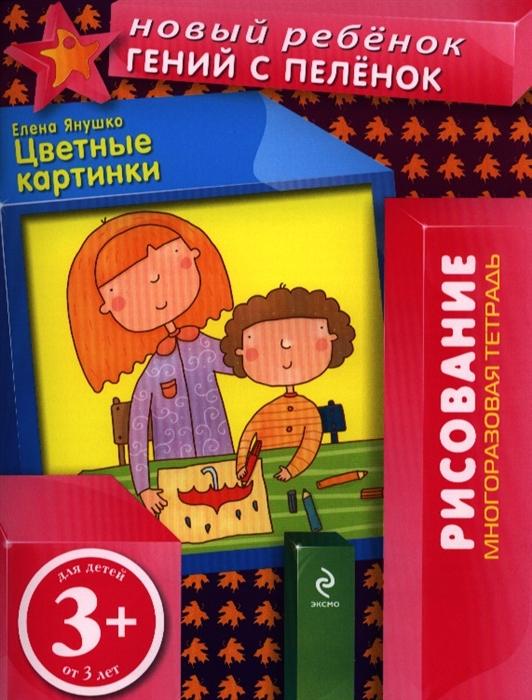 купить Янушко Е. Цветные картинки Рисование Многоразовая тетрадь онлайн