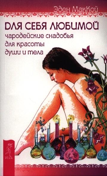 МакКой Э. Для себя любимой Чародейские снадобья для красоты души и тела для души и тела iherb