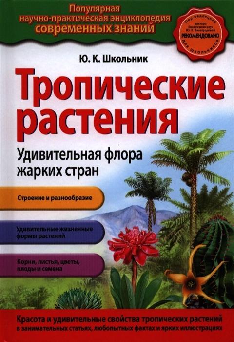 Школьник Ю. Тропические растения Удивительная флора жарких стран к ю еськов удивительная палеонтология