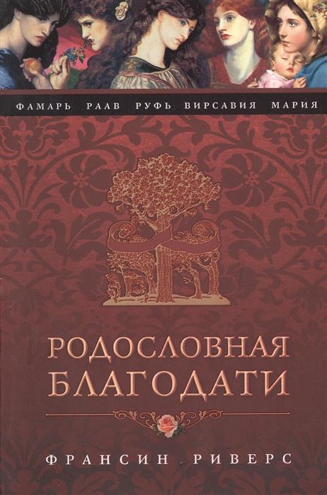 Риверс Ф. Родословная благодати йорген брекке царствие благодати