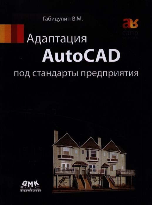 Габидулин В. Адаптация AutoCAD под стандарты предприятия