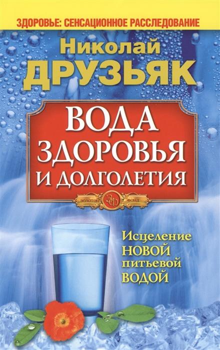 Друзьяк Н. Вода здоровья и долголетия лао минь большая книга су джок атлас целительных точек для здоровья и долголетия