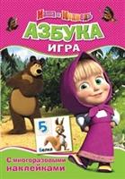 Маша и Медведь. Азбука. Игра с многоразовыми наклейками