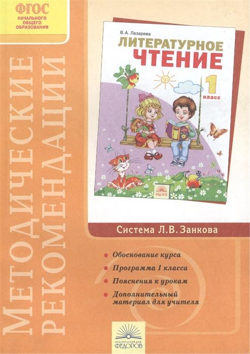 Методические рекомендации к курсу Литературное чтение 1 класс