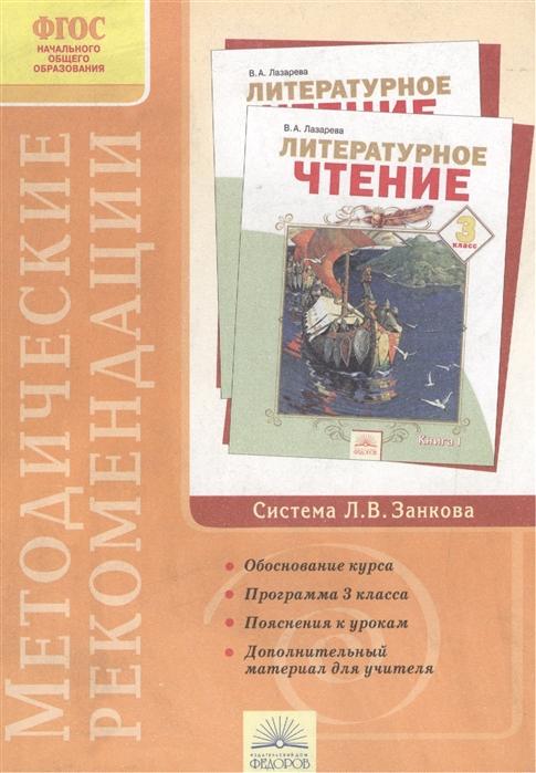 Методические рекомендации к курсу Литературное чтение 3 класс