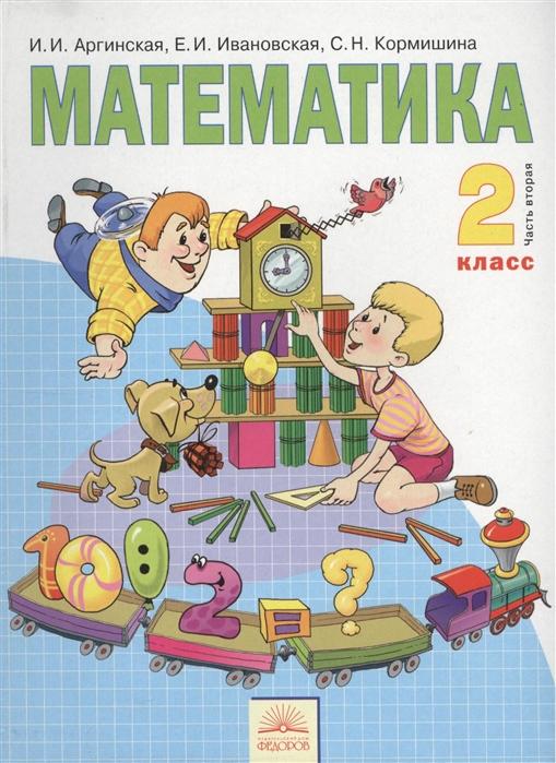 Математика 2 класс Учебник В 2 ч Часть 2