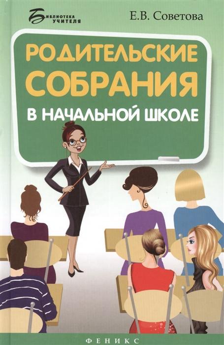 Советова Е. Родительские собрания в начальной школе